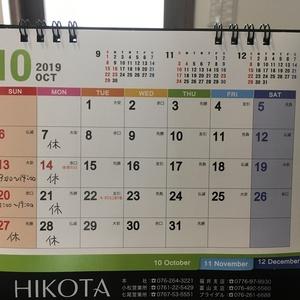 10月の営業日のお知らせ!