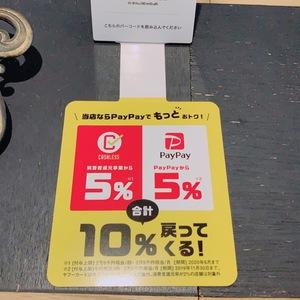 PayPay10%還元は11月30日まで!